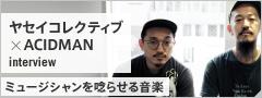 ヤセイコレクティブ×ACIDMAN interview ミュージシャンを唸らせる音楽
