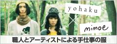 yohaku × mimoe 職人とアーティストによる手仕事の服