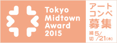 Tokyo Midtown Award 2015 アートコンペ募集 締切5/21(木)