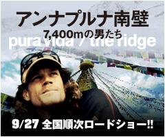 「アンナプルナ南壁 7,400mの男たち」9/27 全国順次ロードショー!!