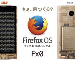 au さぁ、何つくる? Firefox OS ウェブ新世紀ハジマル