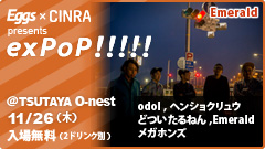 CINRA presents『exPoP!!!!!』