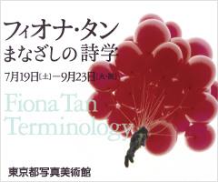 フィオナ・タン まなざしの詩学 7月19日[土]―9月23日[日・祝] 東京都写真美術館