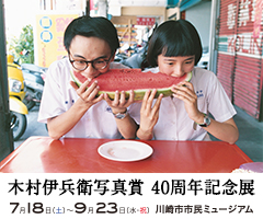 木村伊兵衛写真賞 40周年記念展 7月18日(土)~9月23日(水・祝)