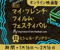 オンライン映画祭「第5回マイ・フレンチ・フィルム・フェスティバル」審査員長 ミシェル・ゴンドリー 期間 1月16日~2月16日