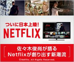 ついに日本上陸! NETFLIX「ITジャーナリスト佐々木俊尚が語る Netflixが創り出す新潮流」