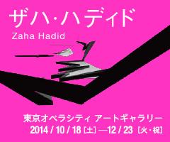 ザハ・ハディド 東京オペラシティ アートギャラリー 2014年10月18日[土]―12月23日[火・祝]