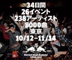 34日間 26イベント 8000曲 東京 10/12-11/14 RED BULL MUSIC ACADEMY TOKYO 2014