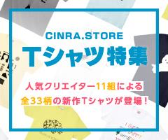 CINRA.STORE Tシャツ特集 人気クリエイター11組による全33柄の新作Tシャツが登場!