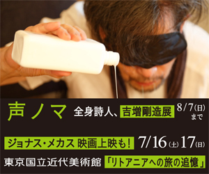 声ノマ 全身詩人、吉増剛造展 8/7(日)まで 東京国立近代美術館