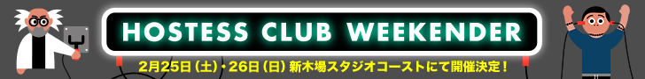 HOSTESS CLUB WEEKENDER 2月25日(土)・26日(日)新木場スタジオコーストにて開催決定!