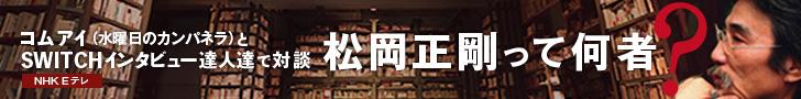 コムアイ(水曜日のカンパネラ)とNHK Eテレ『SWITCHインタビュー達人達』で対談 松岡正剛って何者?