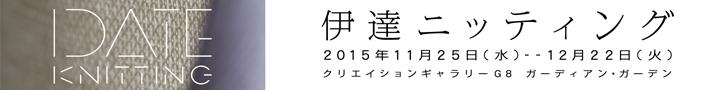 伊達ニッティング 2015年11月25日(水)~12月22日(火)クリエイションギャラリーG8 ガーディアン・ガーデン