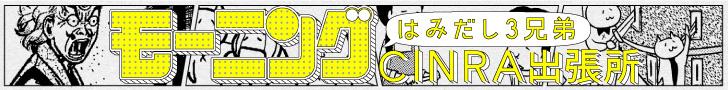 モーニング@CINRA出張所 講談社『モーニング』の3作品がCINRAに登場!