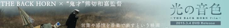 "THE BACK HORN × ""鬼才""熊切和嘉監督「光の音色」 言葉や感情を音楽で表すという映画"