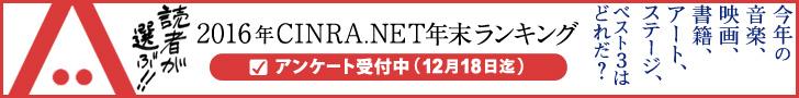 2016年CINRA.NET年末ランキング アンケート受付中