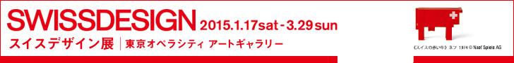 スイスデザイン展 東京オペラシティ アートギャラリー 2015.1.17sat-3.29sun