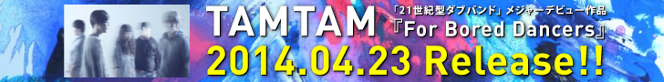 TAMTAM『For Bored Dancers』2014.04.23 Release!!