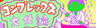 コンプレックス文化論 第九回「背が低い」其の三 フラワーカンパニーズ 鈴木圭介インタビュー