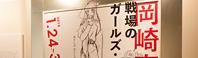 時代を超えて愛され続ける岡崎京子の魅力を、今日マチ子と紐解く