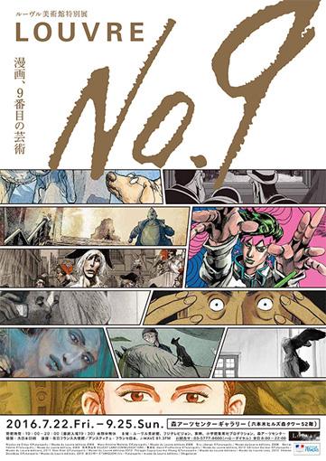 『ルーヴル美術館特別展「ルーヴル No.9 ~漫画、9番目の芸術~」』チラシビジュアル