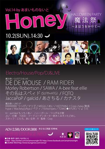 『Honey-Vol.14-by あまいものないと―魔法まつり~まほうをかけて~』フライヤービジュアル