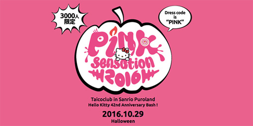 『Pink sensation 2016 Taicoclub in Sanrio Puroland Hello Kitty 42nd Anniversary Bash!』メインビジュアル