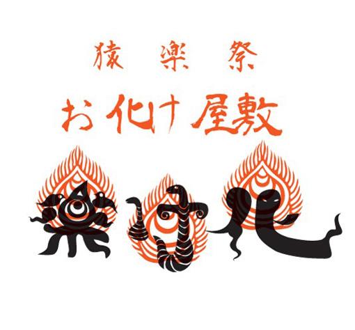 代官山のお化け屋敷『化け楽』ロゴ