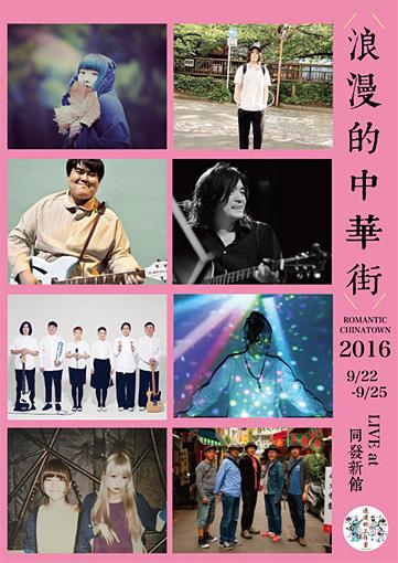 『ROMANTIC CHINATOWN 2016』フライヤービジュアル