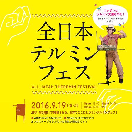 『全日本テルミンフェス』メインビジュアル