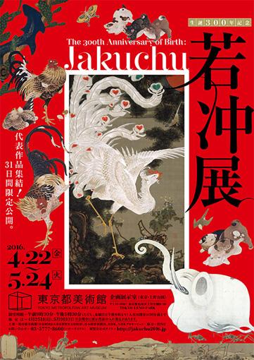 『生誕300年記念 若冲展』チラシビジュアル