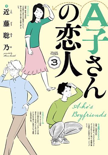近藤聡乃『A子さんの恋人(3)』表紙(KADOKAWA)