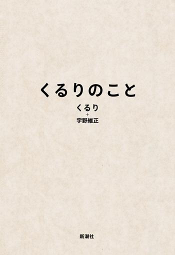 宇野維正『くるりのこと』表紙(新潮社)