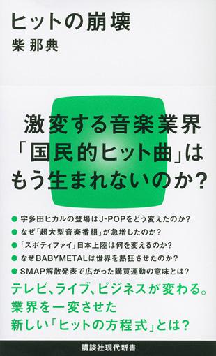 柴那典『ヒットの崩壊』表紙(講談社)