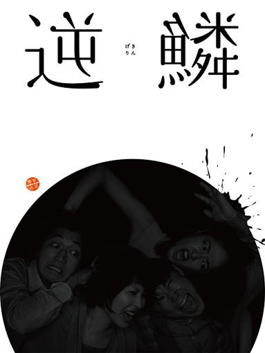 NODA・MAP『逆鱗』メインビジュアル