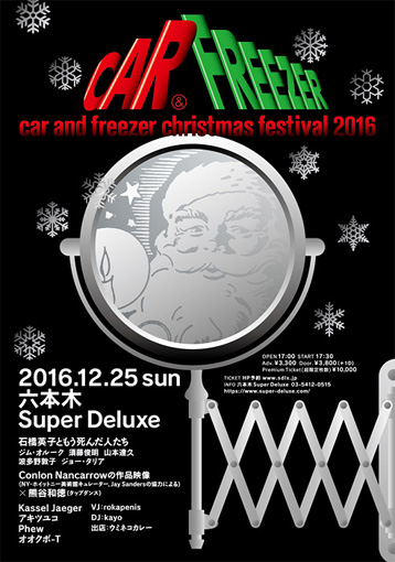 Mike Kubeck's Show Vol.1『car and freezer christmas festival 2016』フライヤービジュアル