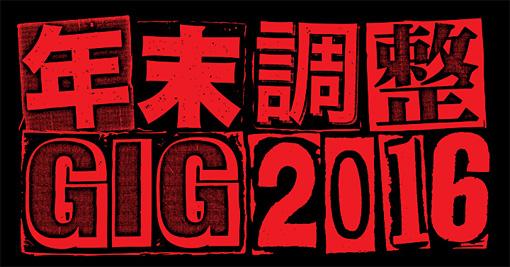 『年末調整GIG 2016』ロゴ