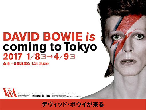 『DAVID BOWIE is』メインビジュアル