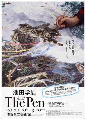 『池田学展 The Pen -凝縮の宇宙-』ポスタービジュアル