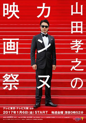 『山田孝之のカンヌ映画祭』ビジュアル ©「山田孝之のカンヌ映画祭」製作委員会