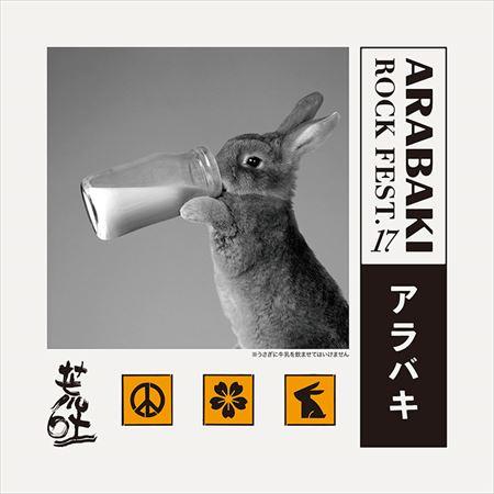 『ARABAKI ROCK FEST.17』ビジュアル