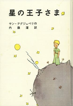 『星の王子さま』日本語版表紙 (内藤濯訳 岩波書店 1962)