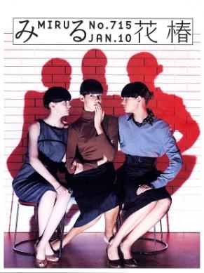 『花椿 2010年1月号』 資生堂 2010