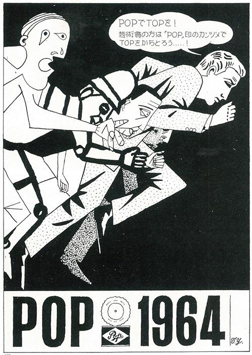 横尾忠則『POPでTOPを!』 1964年頃 作家蔵