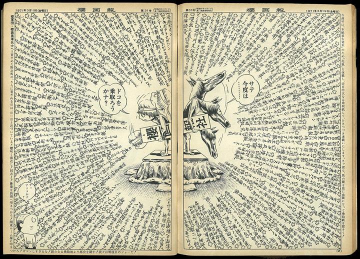赤瀬川原平『櫻画報 1971年3月19日号』より 1971年