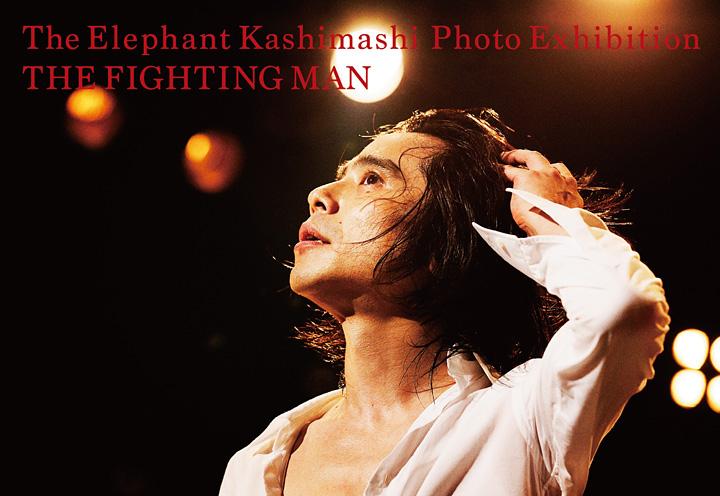 『エレファントカシマシ THE FIGHTING MAN 写真展』ポストカードビジュアル