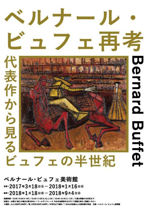 ベルナール・ビュフェの画像 p1_17