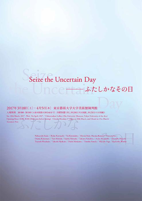 『Seize the Uncertain Day - ふたしかなその日』メインビジュアル