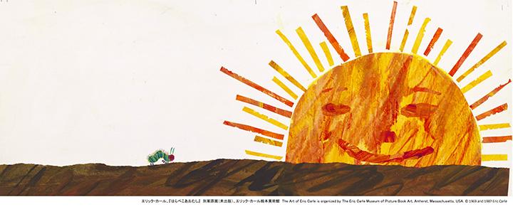 エリック・カール『はらぺこあおむし』別案原画(未出版) エリック・カール絵本美術館 The Art of Eric Carle is organized by The Eric Carle Museum of Picture Book Art, Amherst, Massachusetts, USA. ©1969 and 1987 Eric Carle