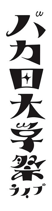 『「天才バカボン」&「もーれつア太郎」50周年記念 バカ田大学祭ライブ』ロゴ ©赤塚不二夫